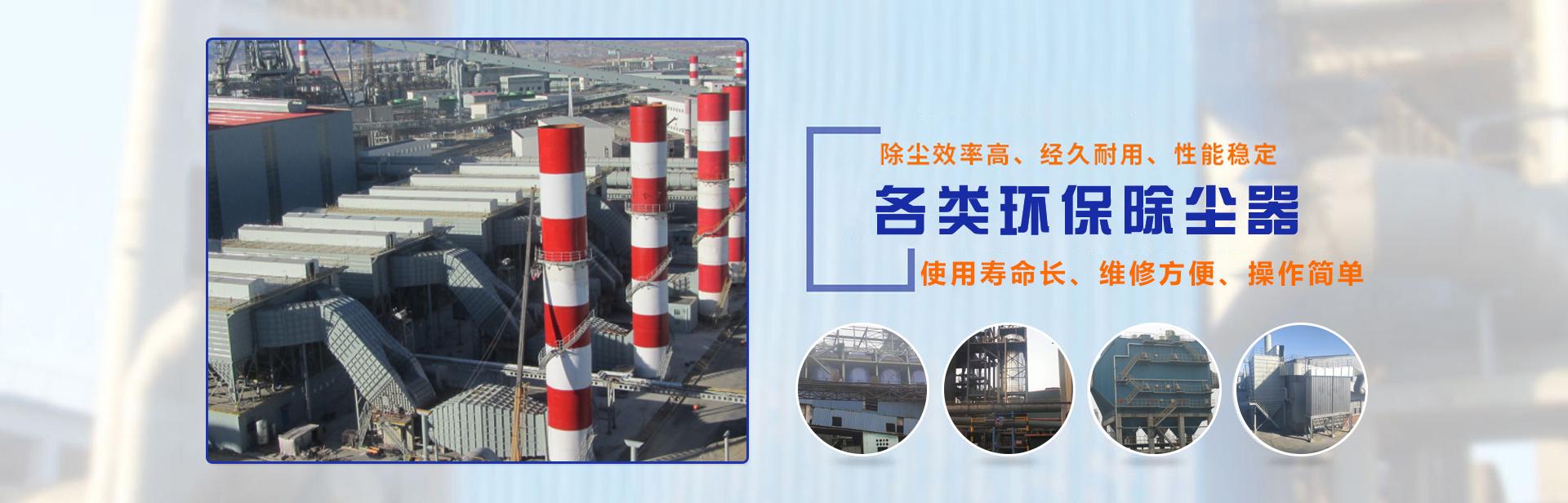 内蒙古工业除尘器